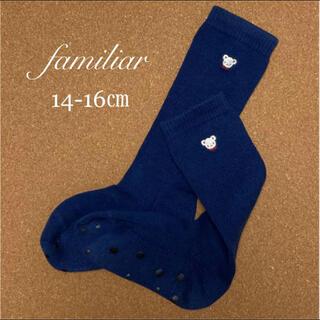 familiar - ファミリア ハイソックス 靴下 ファミちゃん ワンポイント 紺色 14-16