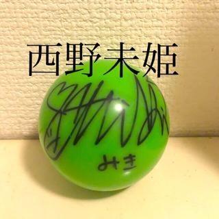 AKB48 - AKB48 西野未姫 サインボール サイン
