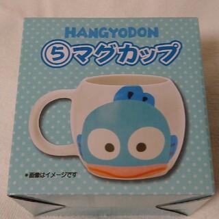 サンリオくじ ハンギョドン マグカップ