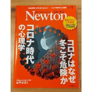Newton (ニュートン) 2021年 01月号(専門誌)