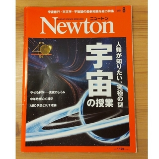 Newton (ニュートン) 2021年 08月号(専門誌)