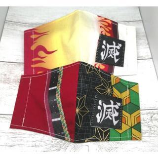 ジュニア 亀甲模様 * 炎模様 インナーマスク★2枚(外出用品)