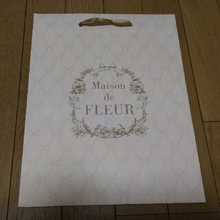 メゾンドフルール(Maison de FLEUR)のMaison de FLEUR(ショップ袋)