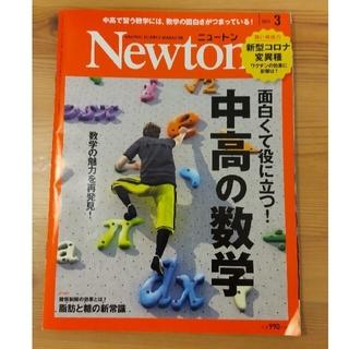 Newton (ニュートン) 2021年 03月号(専門誌)