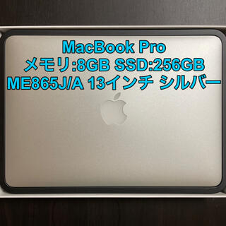 Mac (Apple) - MacBook Pro ME865J/A Retina 13-inch シルバー