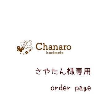 さやたん様専用 お食事エプロン 長袖 スタイ(スタイ/よだれかけ)