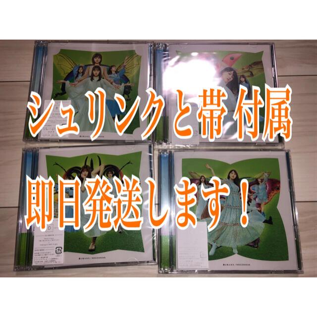 乃木坂46(ノギザカフォーティーシックス)の乃木坂46 君に叱られた cd エンタメ/ホビーのCD(ポップス/ロック(邦楽))の商品写真