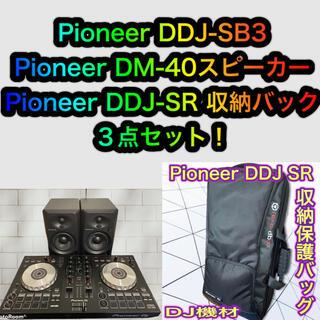 パイオニア(Pioneer)のPioneer DDJ-SB3 Pioneer DM-40 収納バッグセット(DJコントローラー)