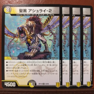デュエルマスターズ(デュエルマスターズ)のkin093セット割引 聖黒アシュライ-2(シングルカード)