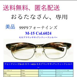 999.9 - フォーナインズ 999.9  M-15(美品)