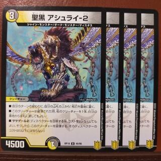 デュエルマスターズ(デュエルマスターズ)のkin094セット割引 聖黒アシュライ-2(シングルカード)