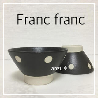 Francfranc - フランフラン 美濃焼 ママドット茶碗 ダークブラウン 2個