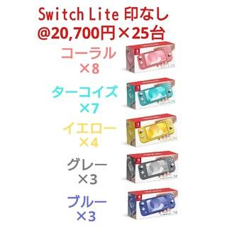 任天堂 - Switch Liteコーラル/ターコイズ/イエロー/グレー/ブルー 計25台