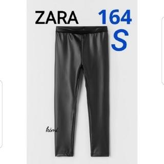ZARA - ZARA (164) ラバーコーディング レギンス  フェイクレザー レザー 風