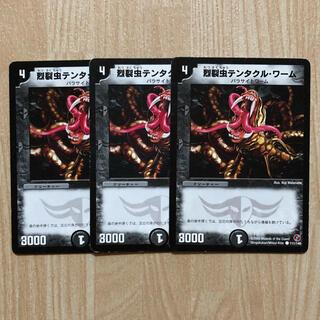 デュエルマスターズ(デュエルマスターズ)の烈裂虫テンタクル・ワーム   3枚(シングルカード)