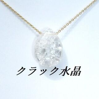 クラック水晶ネックレス(K16GP