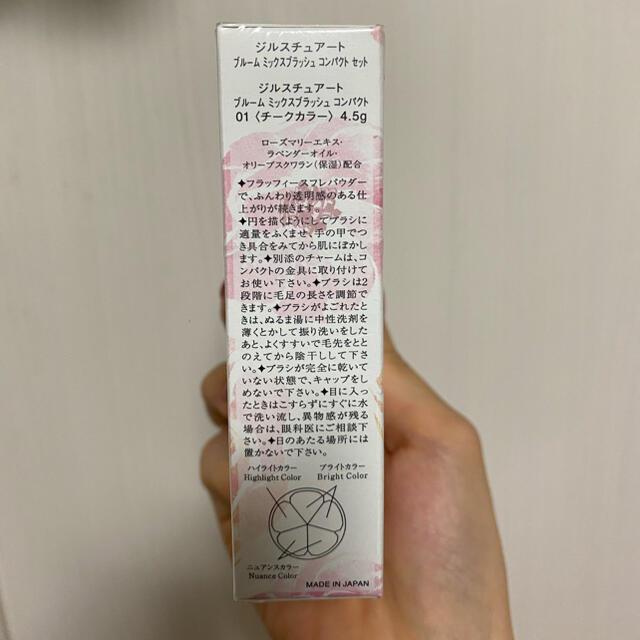 JILLSTUART(ジルスチュアート)のayunamama.h様専用 コスメ/美容のベースメイク/化粧品(チーク)の商品写真
