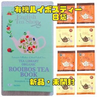 AfternoonTea - 【有機ルイボスティー8袋】Afternoon Tea/新品・未開封