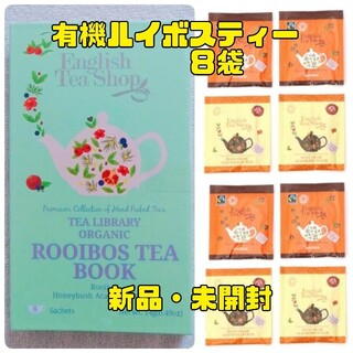 AfternoonTea - 【有機ルイボスティー8袋】English Tea Shop/新品・未開封