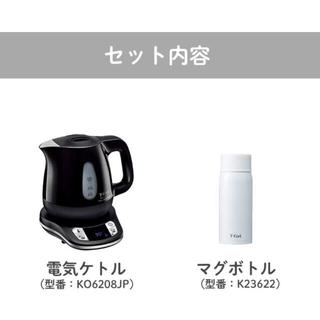 T-fal - 新品未開封 ティファール 温度調節ケトル ボトル セット