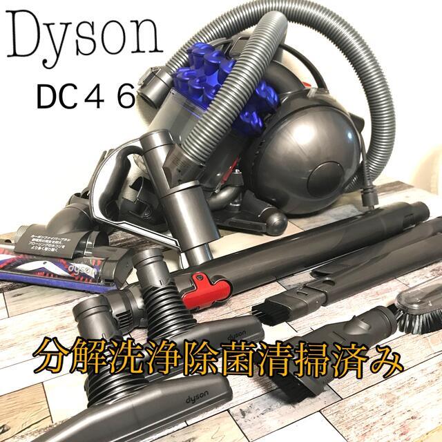 Dyson(ダイソン)のダイソン サイクロン掃除機 DC46タービンヘッド スマホ/家電/カメラの生活家電(掃除機)の商品写真