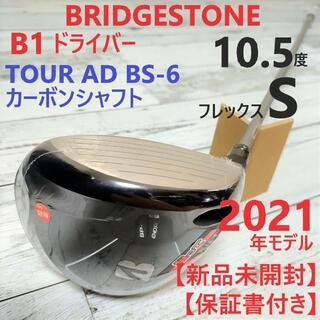 ブリヂストン B1 ドライバー TOUR AD BS-6 シャフト カーボン