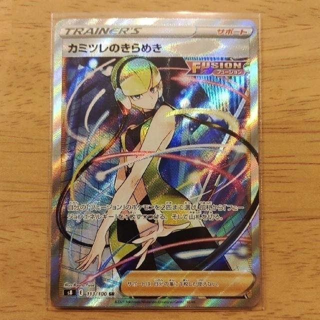 ポケモン(ポケモン)のポケモンカード カミツレのきらめきSR  エンタメ/ホビーのトレーディングカード(シングルカード)の商品写真