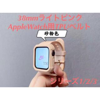 Apple  watch 38mm  ピンク ラバーベルト 本体保護ベルト一体