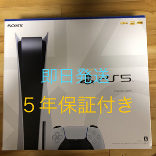 PlayStation - プレーステーション5 プレステ5 本体
