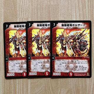 デュエルマスターズ(デュエルマスターズ)の無限超竜ボルザード   3枚(シングルカード)