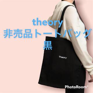 セオリー(theory)の新品未使用●セオリー●theoryトートバッグ●黒(トートバッグ)