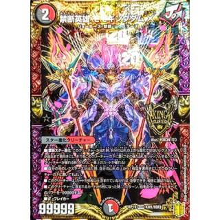 デュエルマスターズ(デュエルマスターズ)の禁断英雄 モモキングダムX (きんだんヒーロー モモキング エックス)(シングルカード)