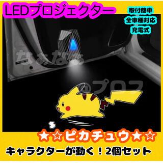 LEDカーテシランプ ウェルカム ドアランプ 充電式 全車種対応 車 ライト