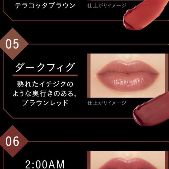KATE(ケイト)のケイト リップモンスター 05 ダークフィグ コスメ/美容のベースメイク/化粧品(口紅)の商品写真