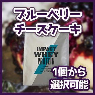 マイプロテイン(MYPROTEIN)の匿名【お試し】ブルーベリーチーズケーキ ホエイ マイプロテイン 25g(トレーニング用品)