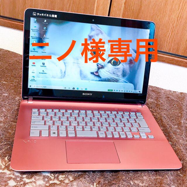 SONY(ソニー)の☆ピンク VAIO☆2014年モデル SVF143 SSD128G メモリ4G スマホ/家電/カメラのPC/タブレット(ノートPC)の商品写真