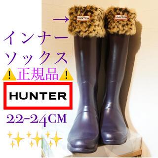 ハンター(HUNTER)の⚠️正規品⚠️✨USED✨HUNTERレインブーツ用ソックス(レインブーツ/長靴)