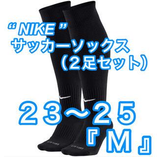 NIKE - 新品【NIKE】サッカーソックス 2足セット ブラック 23cm〜25cm