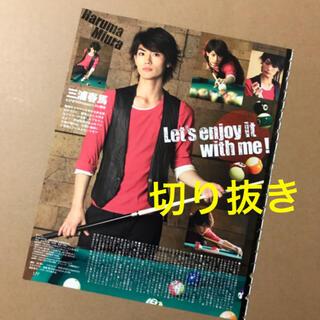【切り抜き】三浦春馬 1ページ とびきりのHAPPY  LIFE報告