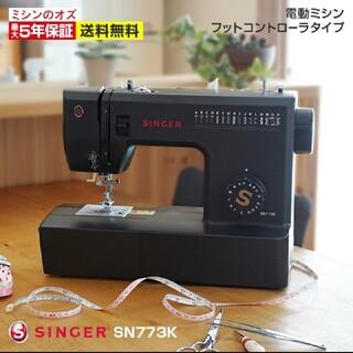【新品・未開封】シンガー ミシン SN773K SN-773K 送料無料