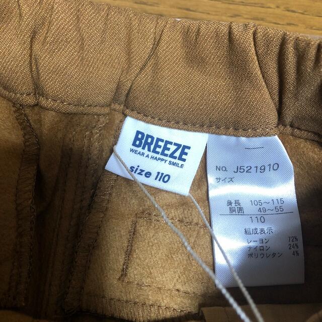 BREEZE(ブリーズ)の★新品 BREEZE あったかズボン★ キッズ/ベビー/マタニティのキッズ服男の子用(90cm~)(パンツ/スパッツ)の商品写真