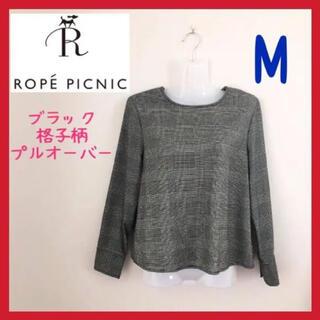 Rope' Picnic - ブラック格子柄  ロペピクニック♪ 今の季節にピッタリ♪プルオーバー M