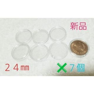 コインケース 記念硬貨・記念貨幣・古銭等保存用 24㎜サイズ 7枚組