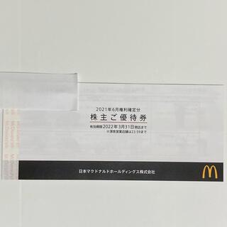 最新 マクドナルド 株主優待 1冊 6枚