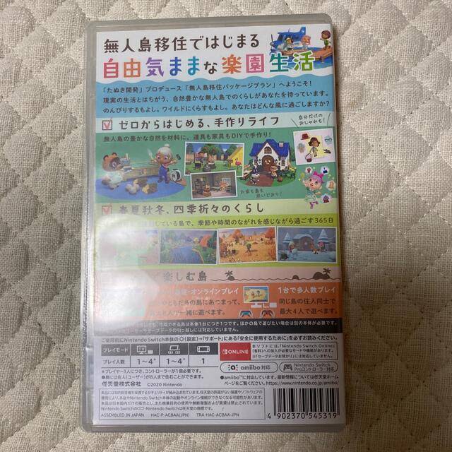 あつまれ どうぶつの森 Switch エンタメ/ホビーのゲームソフト/ゲーム機本体(家庭用ゲームソフト)の商品写真