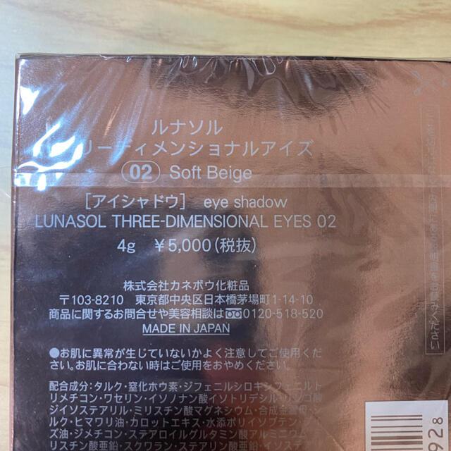 LUNASOL(ルナソル)の新品未開封 ルナソル スリーディメンショナルアイズ コスメ/美容のベースメイク/化粧品(アイシャドウ)の商品写真