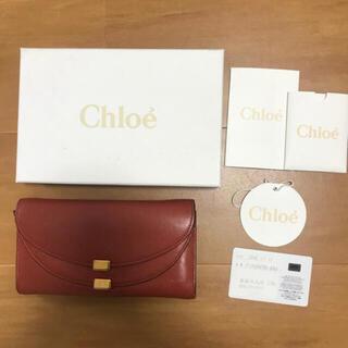 クロエ(Chloe)の正規品 chloe 長財布 ジョージア ブラウン(財布)