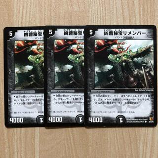デュエルマスターズ(デュエルマスターズ)の凶砦秘宝リメンバー   3枚(シングルカード)