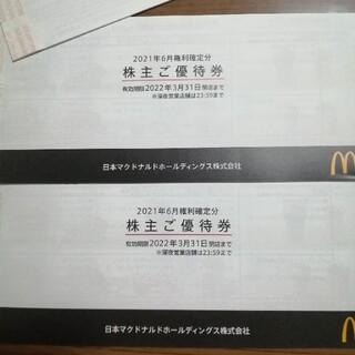 マクドナルド - マクドナルド 2冊