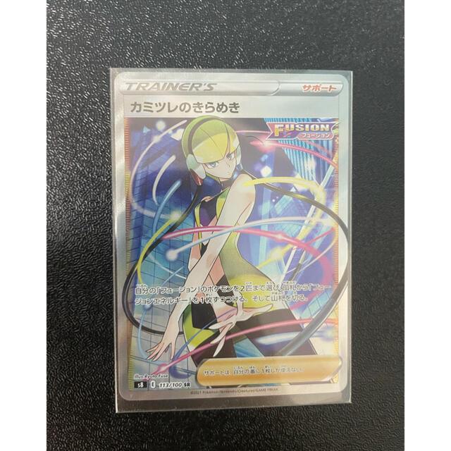 ポケモン(ポケモン)のカミツレSR エンタメ/ホビーのトレーディングカード(シングルカード)の商品写真